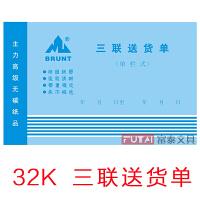 主力财务用品财务凭证三联送货单 32K三联送货单横式 3连商品销货清单据 无碳复写