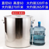 不锈钢桶带盖汤桶汤锅30cm加高40cm大圆桶带扣手提油桶米桶饮水桶 双耳款 直径60高度60厘米 可装320斤水
