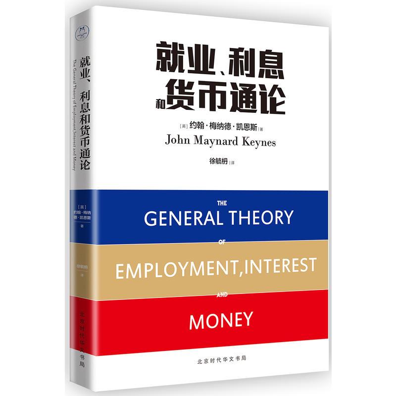 就业、利息和货币通论: 约翰·梅纳德·凯恩斯 书店 经济学基础理论书籍 畅销书籍 9787569917024 经济/经济学理论