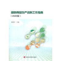 �G色食品生�a�Y料工作指南(2020版)