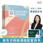 2022考研英语 句句真研:考研英语(一)语法及长难句应试全攻略