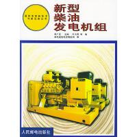 新型柴油发电机组