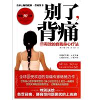 别了背痛(最有效的自我身心疗法) (美)约翰・萨诺|译者:张彩