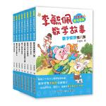 彩图版李毓佩数学故事・智斗系列(套装8本)