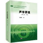 声学原理(第二版・下卷)