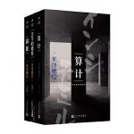 米泽穗信精选集(满愿+算计+羔羊的盛宴)(共3册)