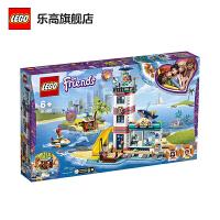【当当自营】LEGO乐高积木好朋友Friends系列41380 6岁+灯塔救援中心