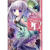 天使の3P!×4 (��奈��) 日文原版