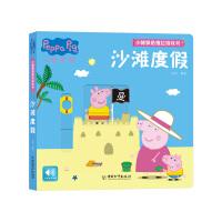 小猪佩奇推拉游戏书系列 沙滩度假