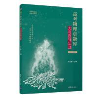 高考物理真题库力与直线运动 严正林 9787302571469 清华大学出版社