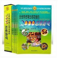 全世界优等生都在做的2000个思维游戏(共4册) 逻辑 思维技巧 学习方法 益智游戏
