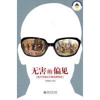 无害的偏见――西方学者论中国法律传统
