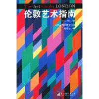 伦敦艺术指南