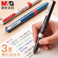 晨光四色多功能圆珠笔多色油笔0.5mm创意彩色4色按动学生用批发