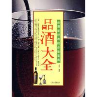 品酒大全 9787806997598 李泉著 哈尔滨出版社