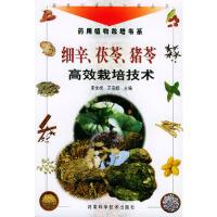 细辛、茯苓、猎苓高效栽培技术――新世纪富民工程丛书 药用植物栽培书系