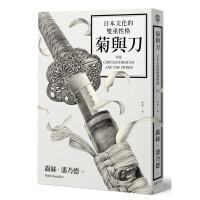 包邮台版 菊与刀 日本文化的双重性格 四版 露丝.潘乃德 9789578630246 远足