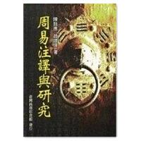 包邮台版 周易注译与研究 陈鼓应著 9789570515886 台湾商务 现货