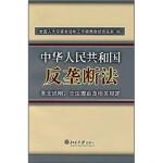 中华人民共和国反垄断法(条文说明、立法理由及相关规定)