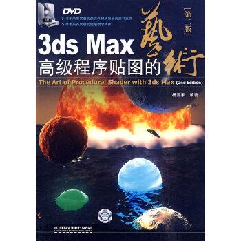 3ds Max高级程序贴图的艺术(第二版)(附1DVD)