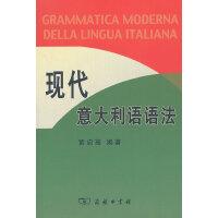 现代意大利语语法