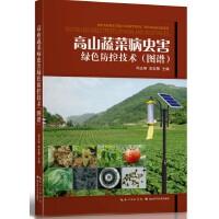 高山蔬菜病虫害绿色防控技术(图谱)