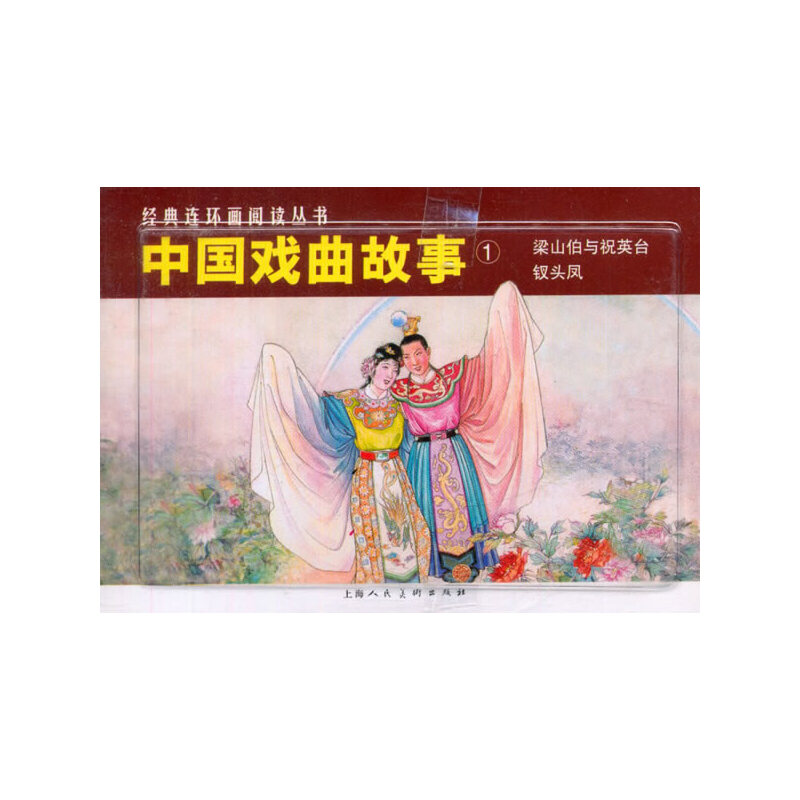 中国戏曲故事①---经典连环画阅读丛书