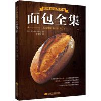 法国面包教父的面包全集 辽宁科学技术出版社