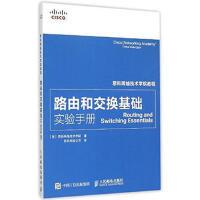思科网络技术学院教程 路由和交换基础实验手册*9787115388544 美国思科网络技术学院