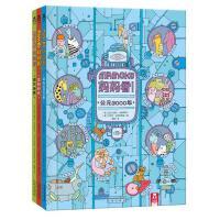 MAMOKO妈妈看 全3册 乐乐趣童书 龙的时代 现代世界 公元3000年 全景图画式儿童生活百科4-5-6-7岁亲子
