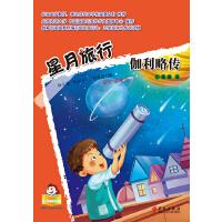 星月旅行:伽利略传(仅适用PC阅读)(电子书)
