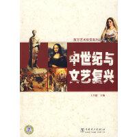 西方艺术欣赏系列丛书――中世纪与文艺复兴