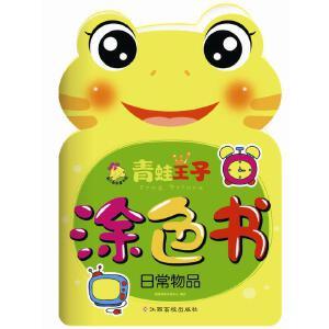 青蛙王子涂色书. 日常物品