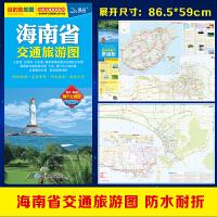 2021年分省交通旅游系列:海南省交通旅游图