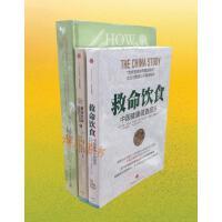 救命How Not to Die 逆转和预防致命疾病的科学饮食+救命饮食1:中国健康调查报告+救命饮食2全营养与全健康
