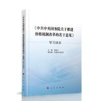 〈关于推进价格机制改革的若干意见〉辅导读本