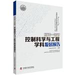 2016―2017控制科学与工程学科发展报告