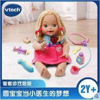VTech伟易达little love智能诊疗娃娃 儿童玩具女孩 洋娃娃