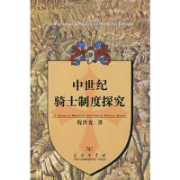 中世纪骑士制度探究