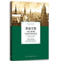 荣衰互鉴:中国、俄罗斯以及西方的经济史(格致经济史译丛)
