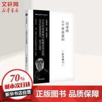日本的八个审美意识 中信出版社