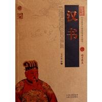 汉书/中国古典名***百部藏书