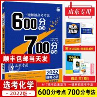 送四 2020A版600分考点700分考法高考化学 67高考理想树 高考自主复习资料 高中高三理科辅导书 600分70