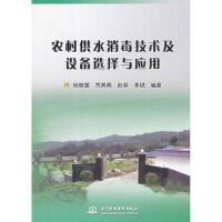 农村供水消毒技术及设备选择与应用(货号:A9) 9787517049067 水利水电出版社 杨继富、贾燕南、赵翠、李斌