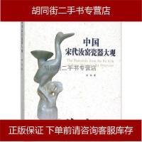【二手旧书8成新】(国宋代汝窑瓷器大观) 富华著 上海三联书店 9787542652874