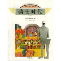 【二手旧书九成新】 骑士时代:中世纪的欧洲(公元800-1500) 美国时代―生活图书公司,刘新义 978780603