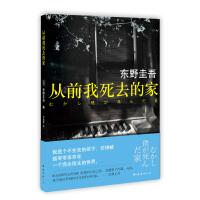 从前我死去的家(此版售罄,请购买新版http://product.dangdang.com/25300652.html