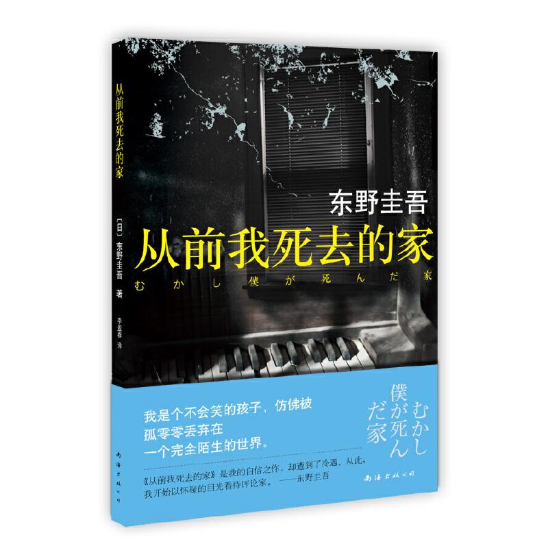 从前我死去的家(此版售罄,请购买新版http://product.dangdang.com/25300652.html)