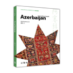 体验世界文化之旅阅读文库:阿塞拜疆(英文版)
