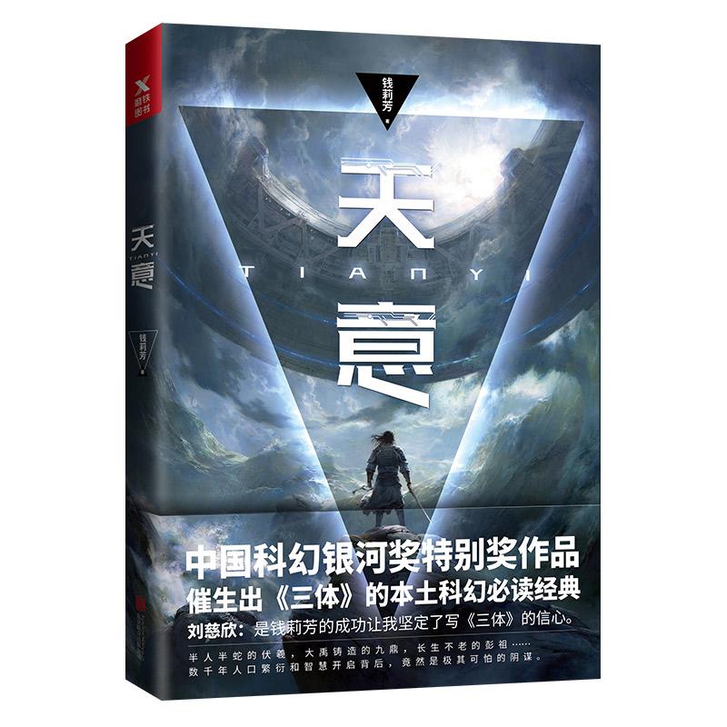 天意(典藏版)(银河奖特别奖获奖作品)征服了千万读者的中国科幻小说必读经典,刘慈欣《三体》、郝景芳《孤独深处》前*畅销的本土科幻作者,从《礼记》、《诗经》中剥离出的华夏辛秘!